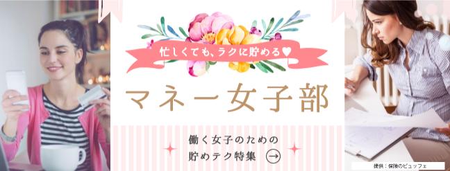 (PR)マネー女子部