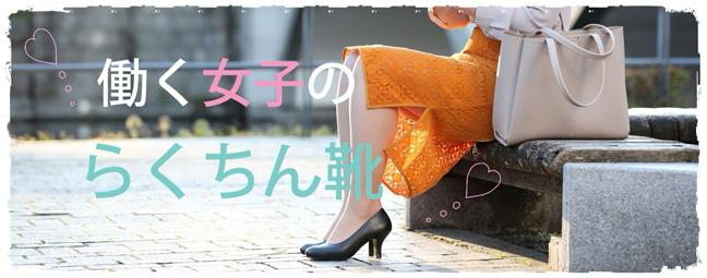 働く女子のらくちん靴