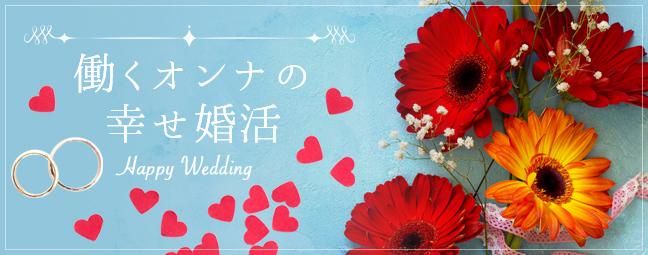 (PR)働くオンナの幸せ婚活