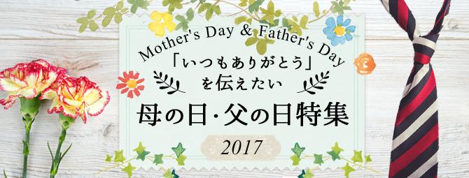 母の日・父の日特集