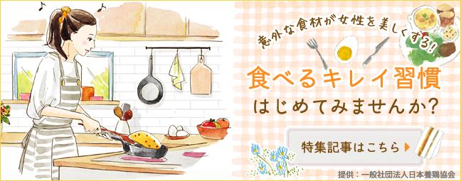 (PR)食べるキレイ習慣