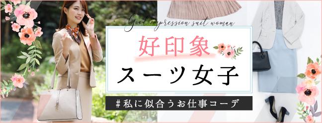 (PR)【好印象】スーツ女子