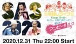 サザン年越しライブ2020の最もお得なチケット購入方法と視聴方法まとめ!