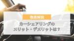 カーシェアリングの8つのデメリットと5つのメリット【徹底解説】