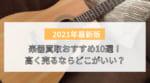 【比較】楽器買取おすすめ10選!高く売るならどこがいい?重い楽器は店舗買取より出張買取が楽!