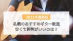 【2021年版】札幌のギター教室おすすめ5選!安くて評判の良い教室は?