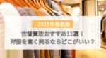 【比較】古着買取おすすめ11選!洋服を高く売るならどこがいい?送るだけの宅配買取が便利!