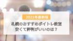 【2021年版】札幌エリアのボイトレ教室おすすめ5選|安くて評判の良い教室は?