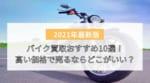 【比較】バイク買取おすすめ10選!高い値段で売るならどこがいい?複数社無料査定をしてもらい相見積もりしよう