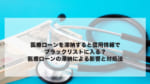 医療ローンを滞納すると信用情報でブラックリストに入る?医療ローンの滞納による影響と対処法