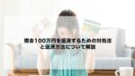 借金100万円を返済するための対処法と返済方法について解説