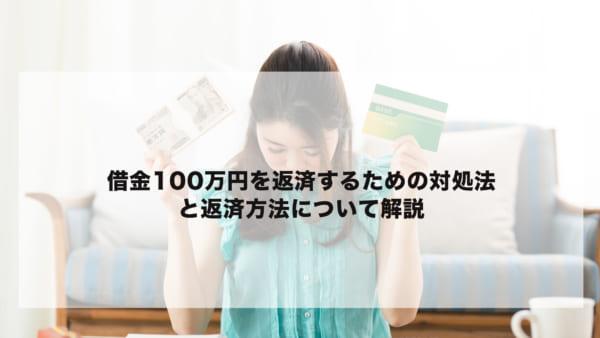 借金100万円を返済するための対処法 と返済方法について解説