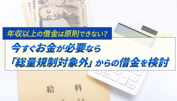 年収以上の借金は原則できない?今すぐお金が必要なら「総量規制対象外」からの借金を検討