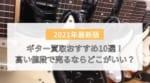 【比較】ギター買取おすすめ10選!高い値段で売るならどこがいい?宅配や店頭買取よりも出張買取が便利