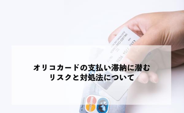 オリコカードの支払い滞納に潜む リスクと対処法について