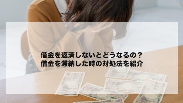 借金を返済しないとどうなるの? 借金を滞納した時の対処法を紹介