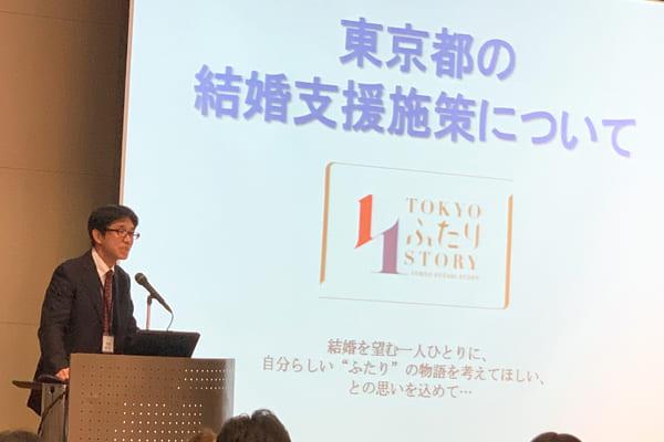 東京都の結婚支援施策の紹介