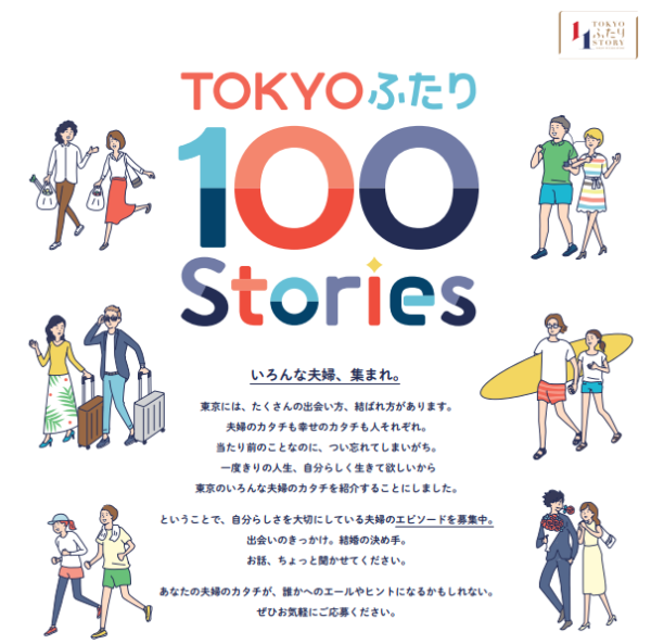 tokyofutari100stories