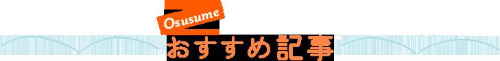 Osusumeおすすめ記事