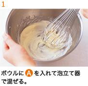 ボウルにAを入れて泡立て器で混ぜる。