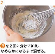 Bを2回に分けて加え、なめらかになるまで混ぜる。