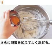 さらに卵黄を加えてよく混ぜる。