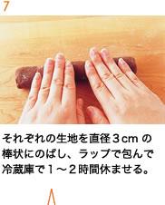 それぞれの生地を直径3cm の棒状にのばし、ラップで包んで冷蔵庫で1〜2時間休ませる。