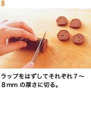 ラップをはずしてそれぞれ7〜8mm の厚さに切る。