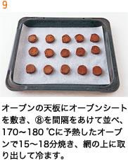オーブンの天板にオーブンシートを敷き、8を間隔をあけて並べ、170〜180 ℃に予熱したオーブンで15〜18分焼き、網の上に取り出して冷ます。