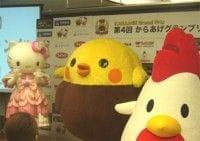 授賞式では、キティちゃん、日本唐揚協会のマスコットキャラクター・ピヨからくん、ローソンのからあげクンが一堂に会する一幕も。