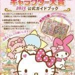 サンリオキャラクター大賞 2013 公式ガイドブッグ