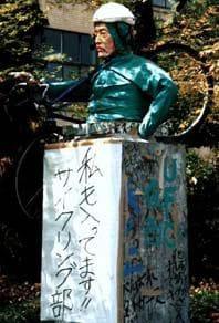 サイクリング部員