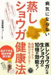 『病気にならない蒸しショウガ健康法』(アスコム刊)