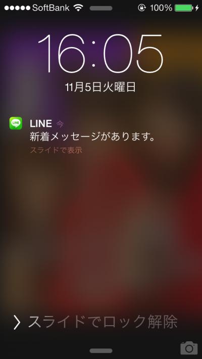 LINEの新着メッセージ