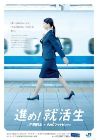 JR西日本とマイナビが「進め!就活生」オープン