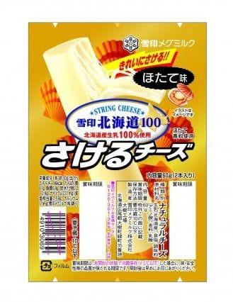 チーズ 妊娠 中 さける