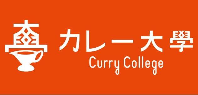 「カレー大学」の画像検索結果