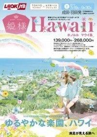 JTB「姫様ハワイ ホノルル」※日数選択可
