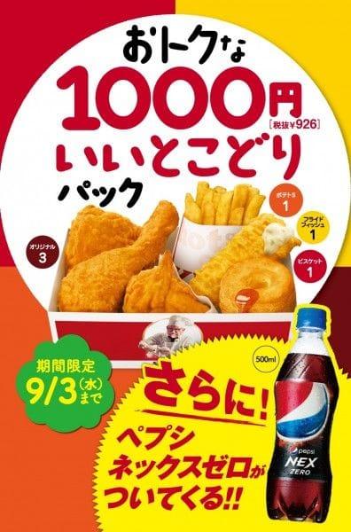 KFC「1000円いいとこどりパック」