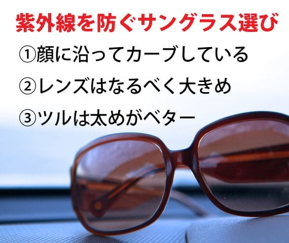 紫外線を防ぐサングラス選び