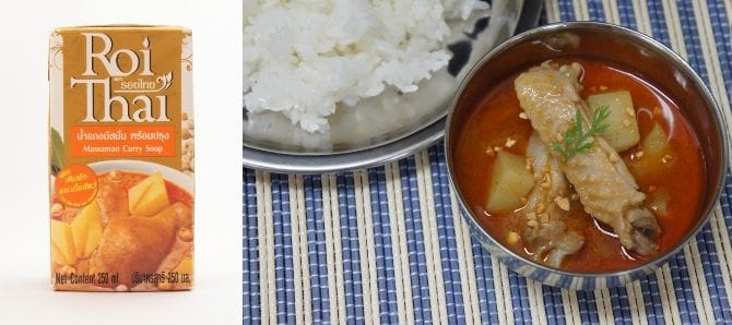 カルディコーヒー「ロイタイ マサマンカレースープ」