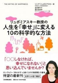『リュボミアスキー教授の人生を「幸せ」に変える10の科学的な方法』(日本実業出版社)