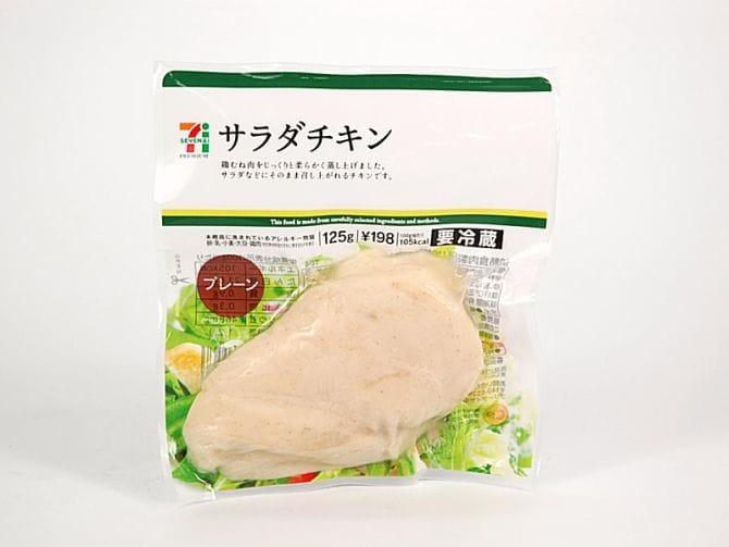 「サラダチキン」198円(税別)※店舗により取り扱いのない場合もあります