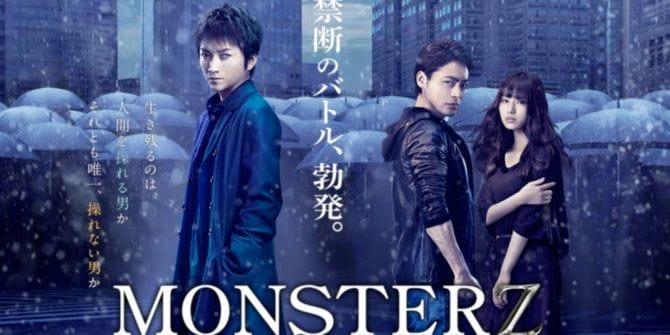 「MONSTERZ モンスターズ」DVD&ブルーレイ発売