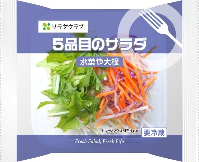 「5品目のサラダ 水菜や大根」(サラダクラブ/104円・税込)
