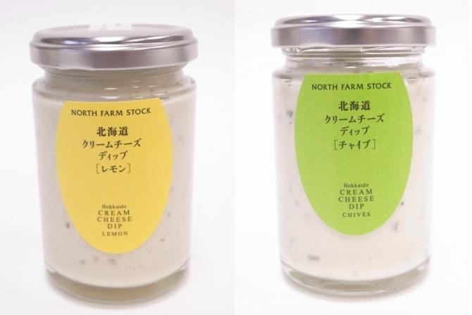 「クリームチーズディップ(レモン)」810円(税込)、「クリームチーズディップ(チャイブ)」810円(税込)