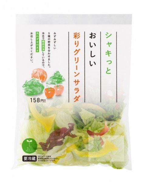 「シャキッとおいしい 彩りグリーンサラダ」(ローソン/162円・税込)