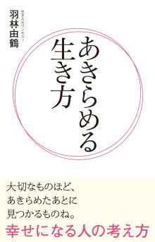 羽林由鶴著『あきらめる生き方~幸せになる人の考え方~』泰文堂
