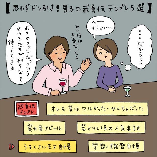 思わずドン引き! 男子の武勇伝テンプレ5選【