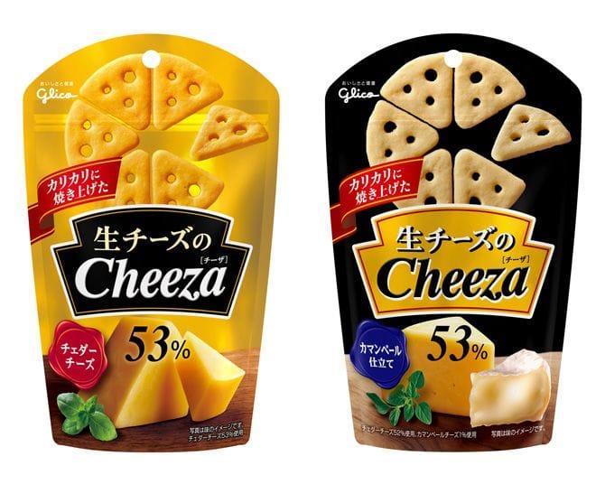 「生チーズのチーザ<チェダーチーズ>」と「生チーズのチーザ<カマンベール仕立て>」